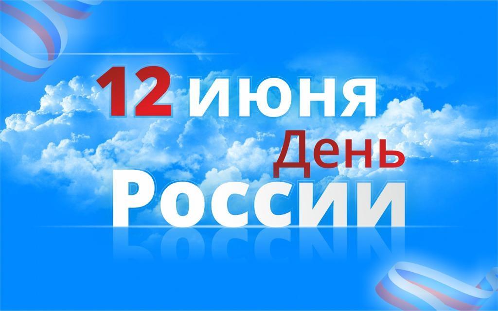 Поздравление ректора НГПУ Альфинур Азатовны Галиакберовой с Днём России