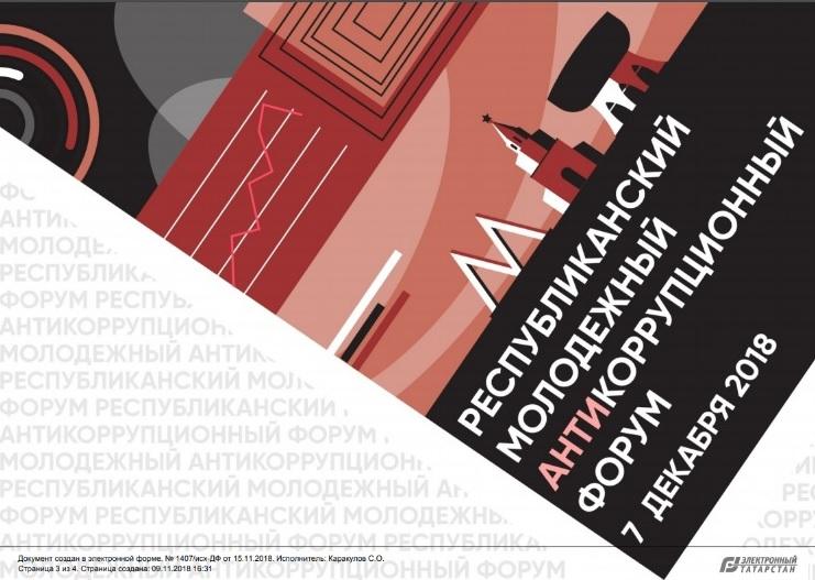 Министерство по делам молодежи РТ приглашает к участию в Республиканском молодежном антикоррупционном форуме