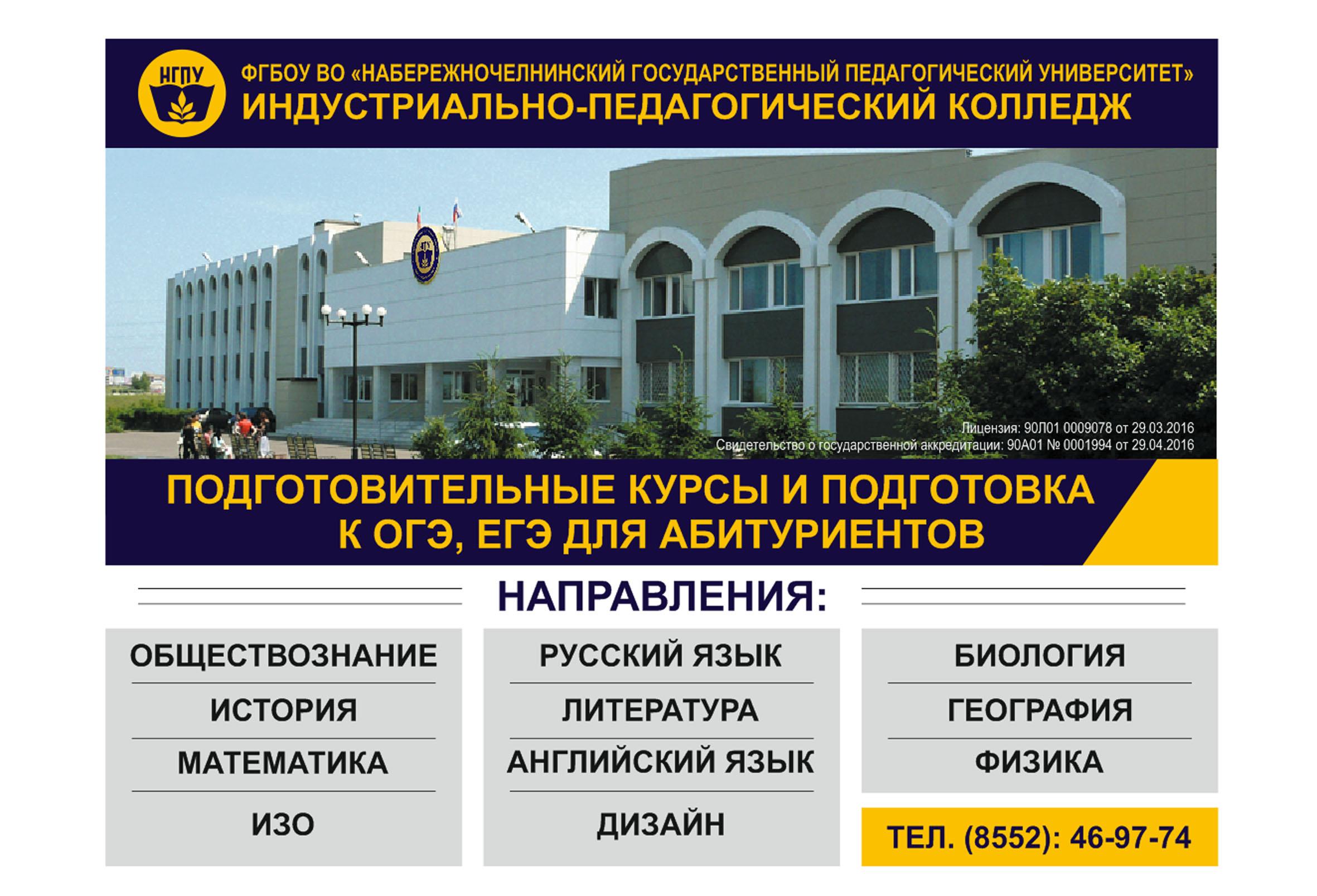 В Набережночелнинском государственном педагогическом университете стартовал набор на подготовительные курсы