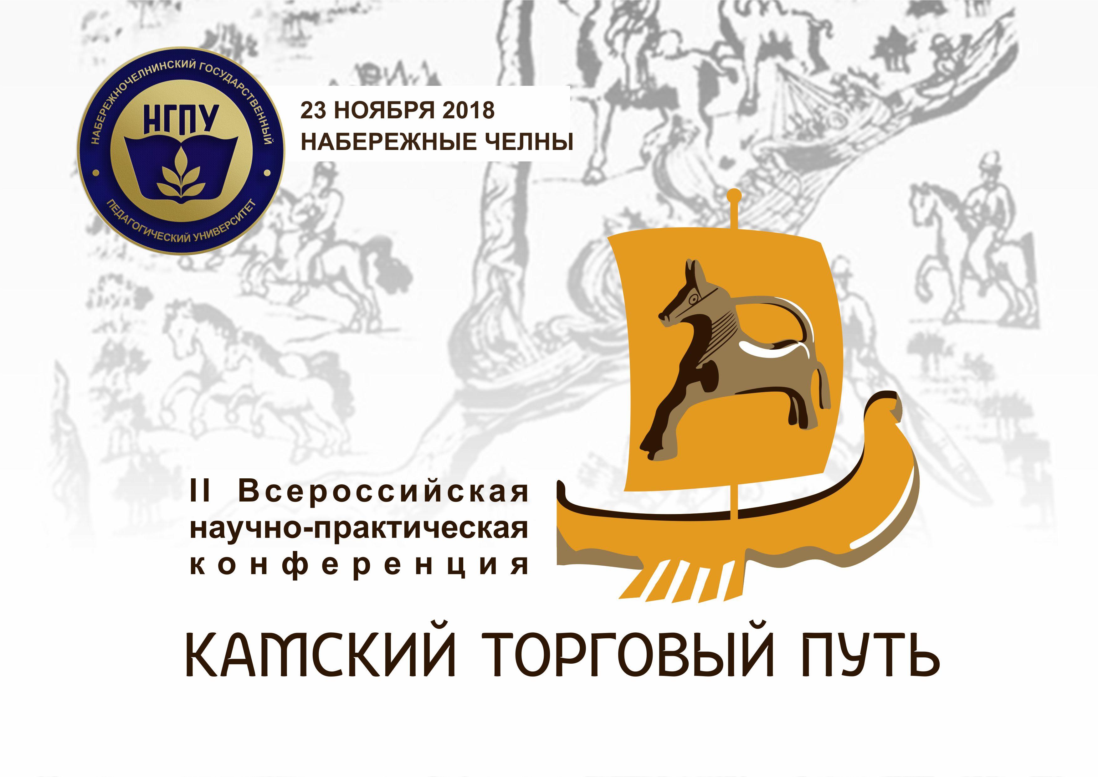 II Всероссийская научно-практическая конференция «КАМСКИЙ ТОРГОВЫЙ ПУТЬ»